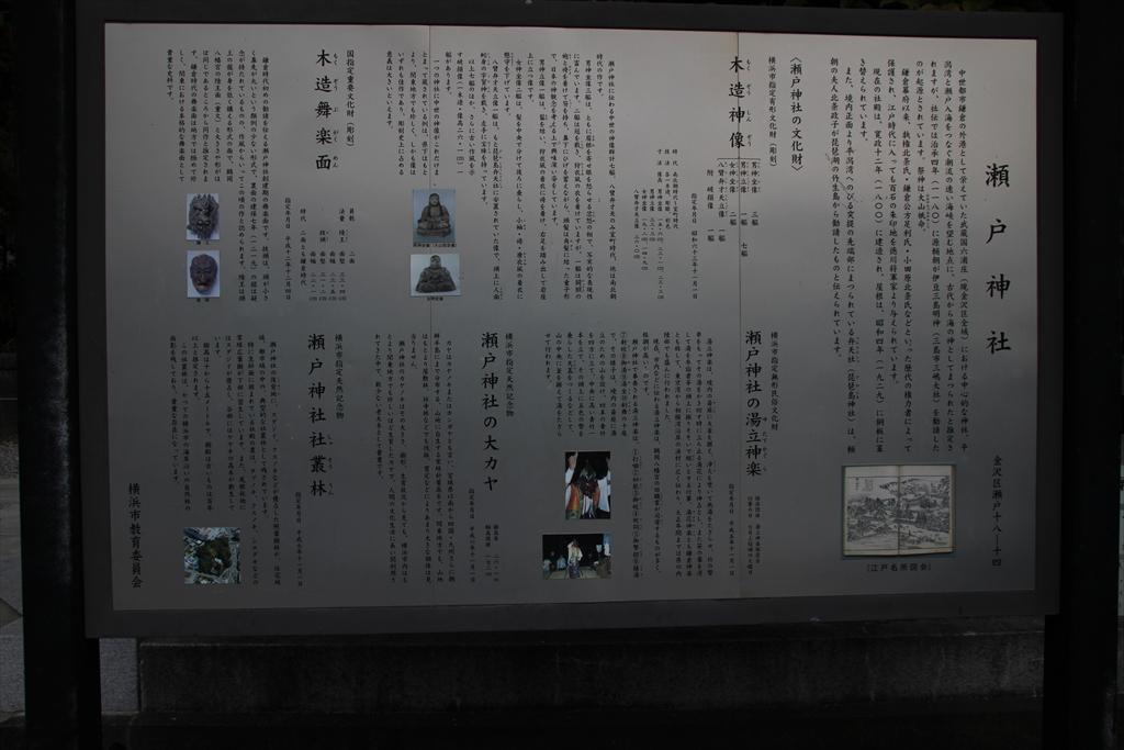 瀬戸神社_2