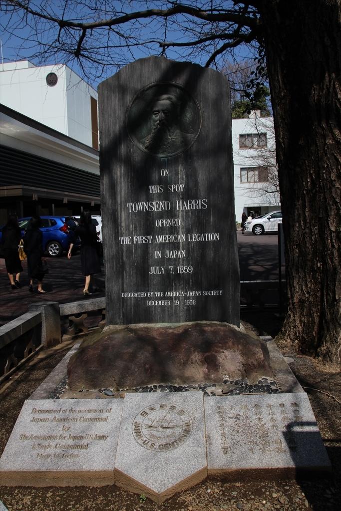 『最初のアメリカ公使宿館跡』のプレート_3