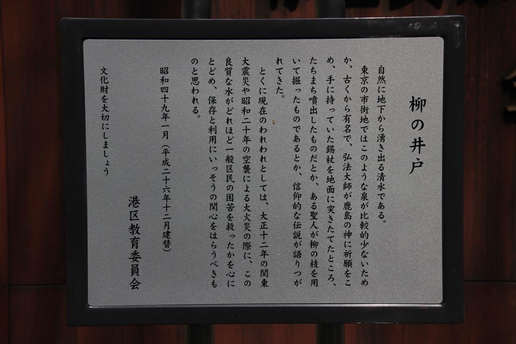 柳の井戸_3