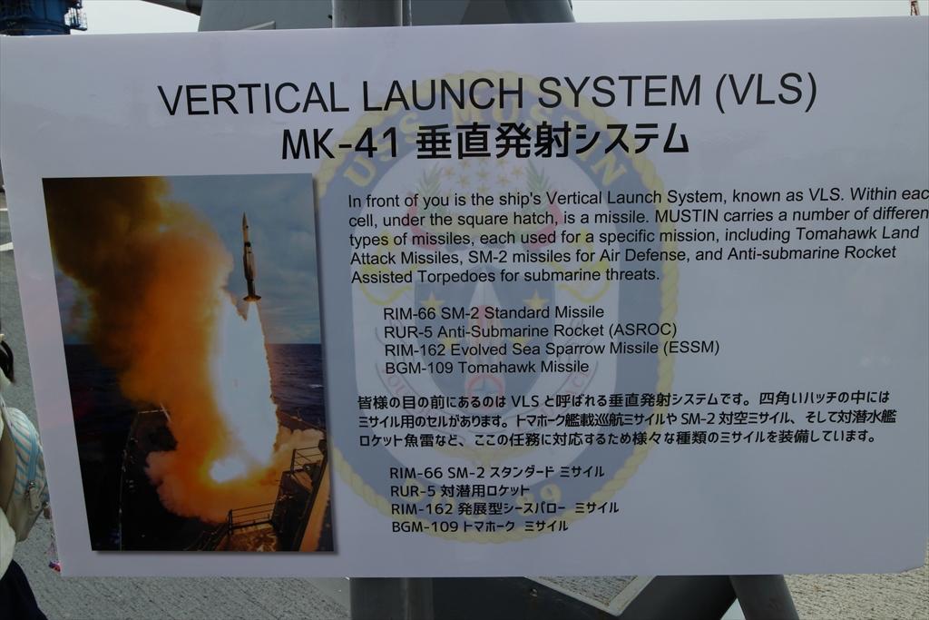 Mk 41 垂直発射システム_3