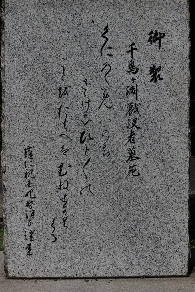 昭和天皇の御製_1