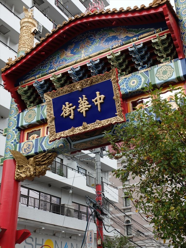 中華街の門_1