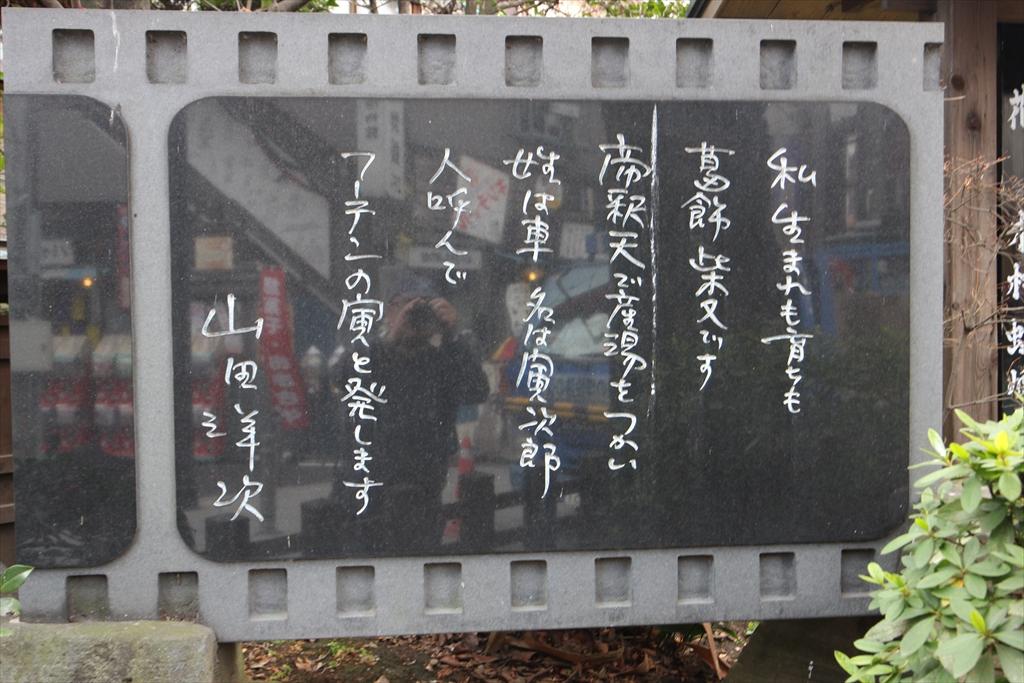 山田洋次監督が書いた字のようだ