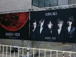 LUNAフェス1