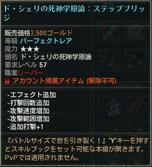 skill62.png