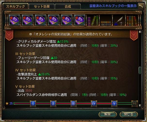 skill77.png