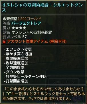 skill78.png