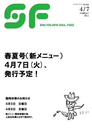 15春夏号告知(休業案内)