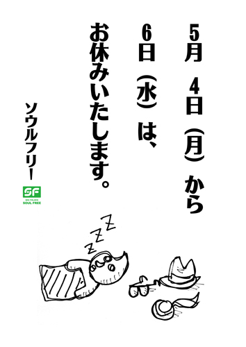SF君お休み案内