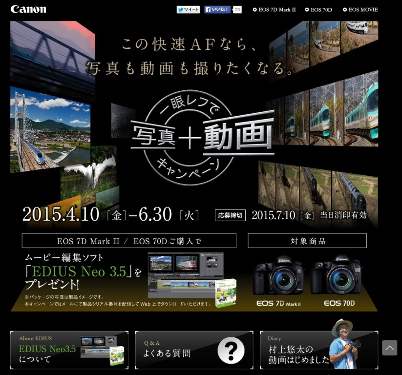 canon編集ソフト