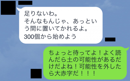 kaiwa2_convert_20150115010937.png