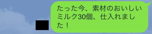 kaiwa4_convert_20150115011827.png