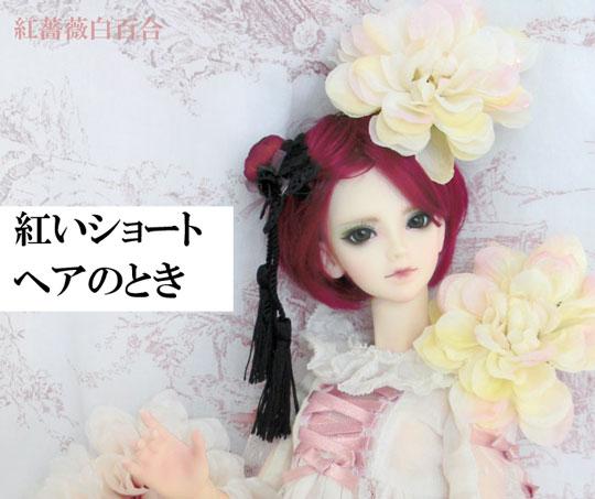 レダとお花2