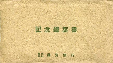 滋賀銀行本店1001