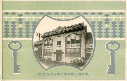 経国銀行001