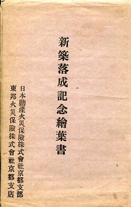 日本動産火災保険株式会社京都支店001