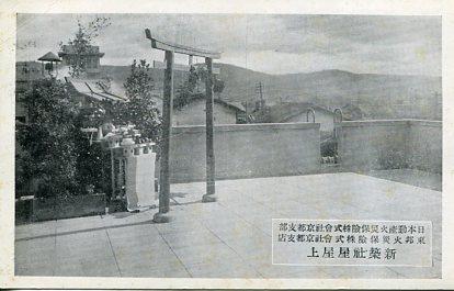 日本動産火災保険株式会社京都支店003