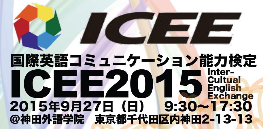 ICEE2015.jpg