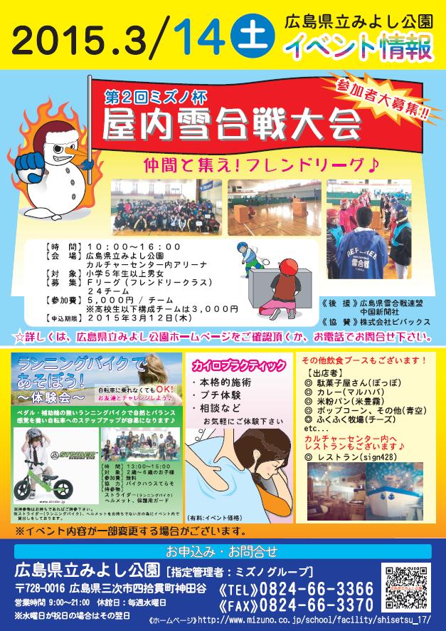 MIYOSHI KOUEN EVENT