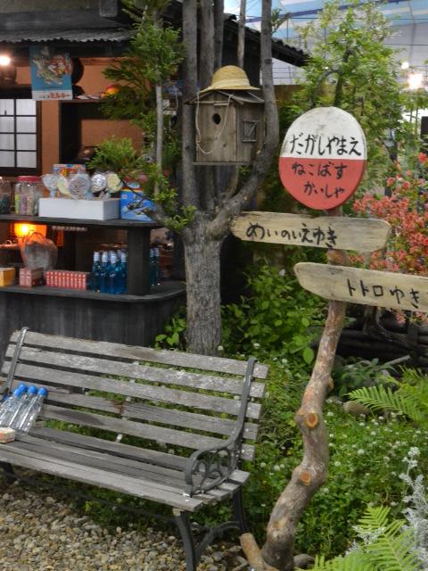 希望の芽 夢メッセ展示ガーデン