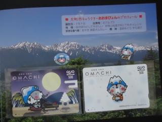 141110omachi3.jpg