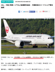 150219jal.png