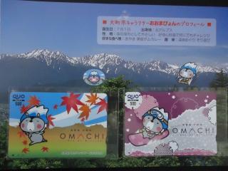 150601omachi2.jpg