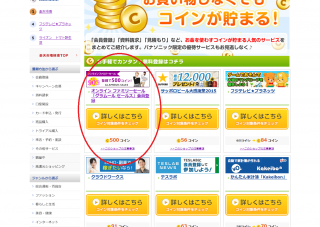 coinmall4.png