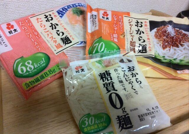 紀文食品・糖質0g麺