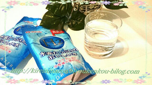 水素たっぷりのおいしい水レビュー