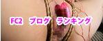 fc2ranking002.jpg