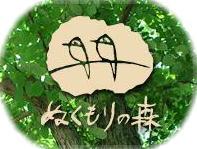 ぬくもりの森表紙2