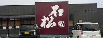 150707石松1