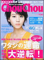 本日発売 ChouChou に出ました