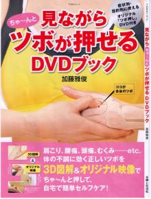 DVDブック発売!