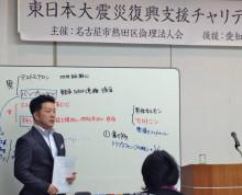 東日本大震災復興支援チャリティ講演会