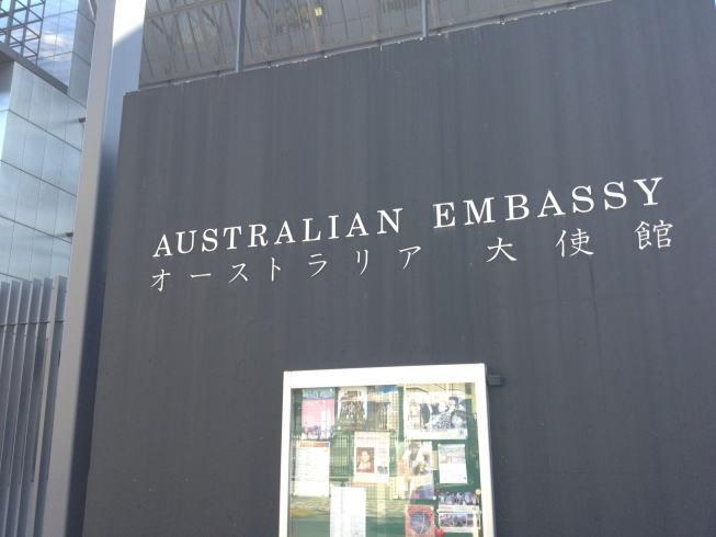 オーストラリア大使館 パーティ