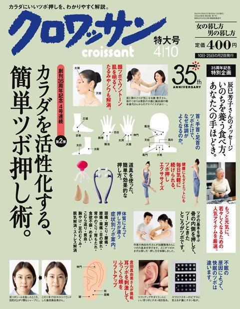 「クロワッサン」角田光代さんと対談