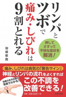 13冊目となる執筆本発売!