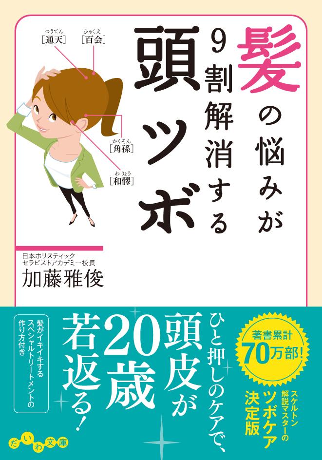 15冊目執筆本「髪の悩みが解消する本」が完成!