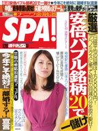 週刊 SPA!取材だぜ〜