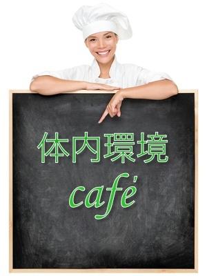 6月 体内環境Cafe  「髪の毛キラキラ」クッキング