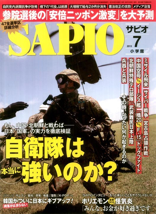「SAPIO」取材
