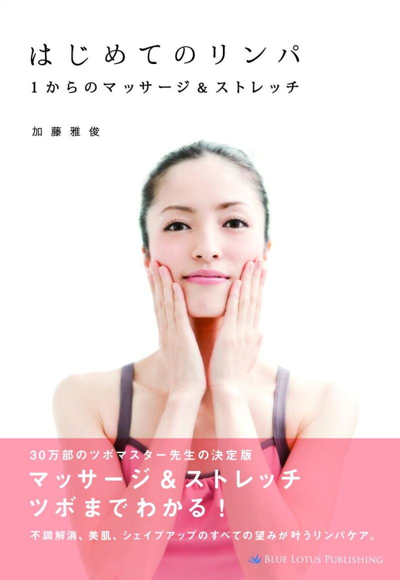 名古屋で「リンパ特別セミナー」 開催します!