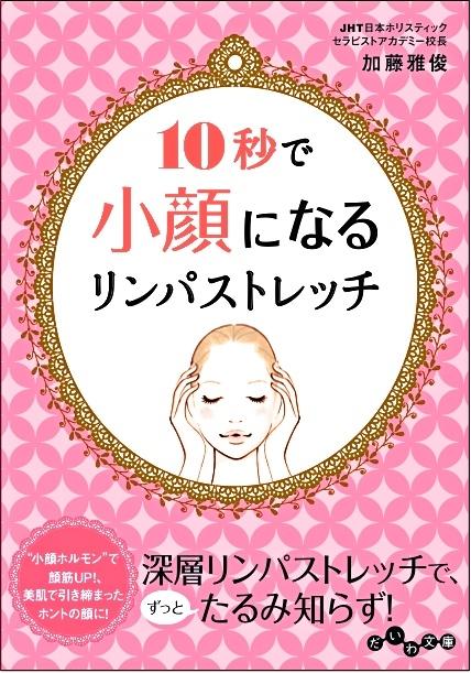 16冊目の本は「小顔になれるリンパ」です!