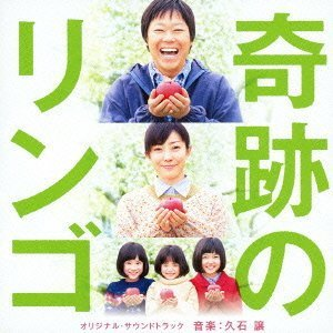 イチオシ映画「奇跡のリンゴ」