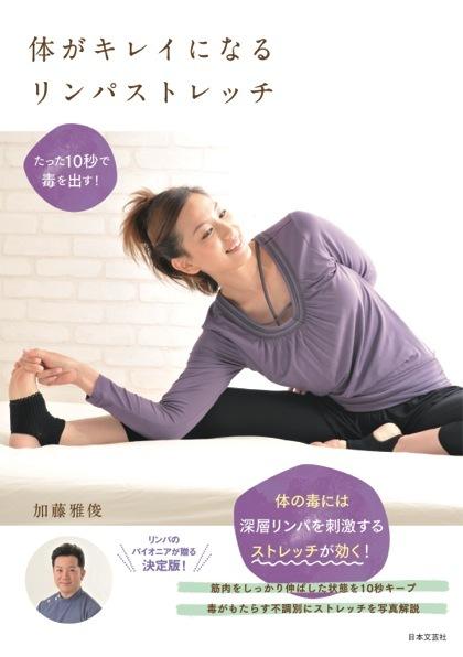 本日新刊発売!「体がキレイになるリンパストレッチ」