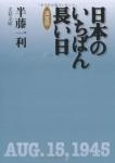 日本の一番長い日