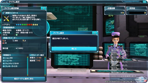 pso2-20150522-6.png