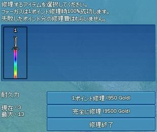 mabinogi_2014_12_24_008.jpg
